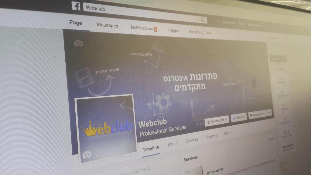 עמוד פייסבוק וובקלאב