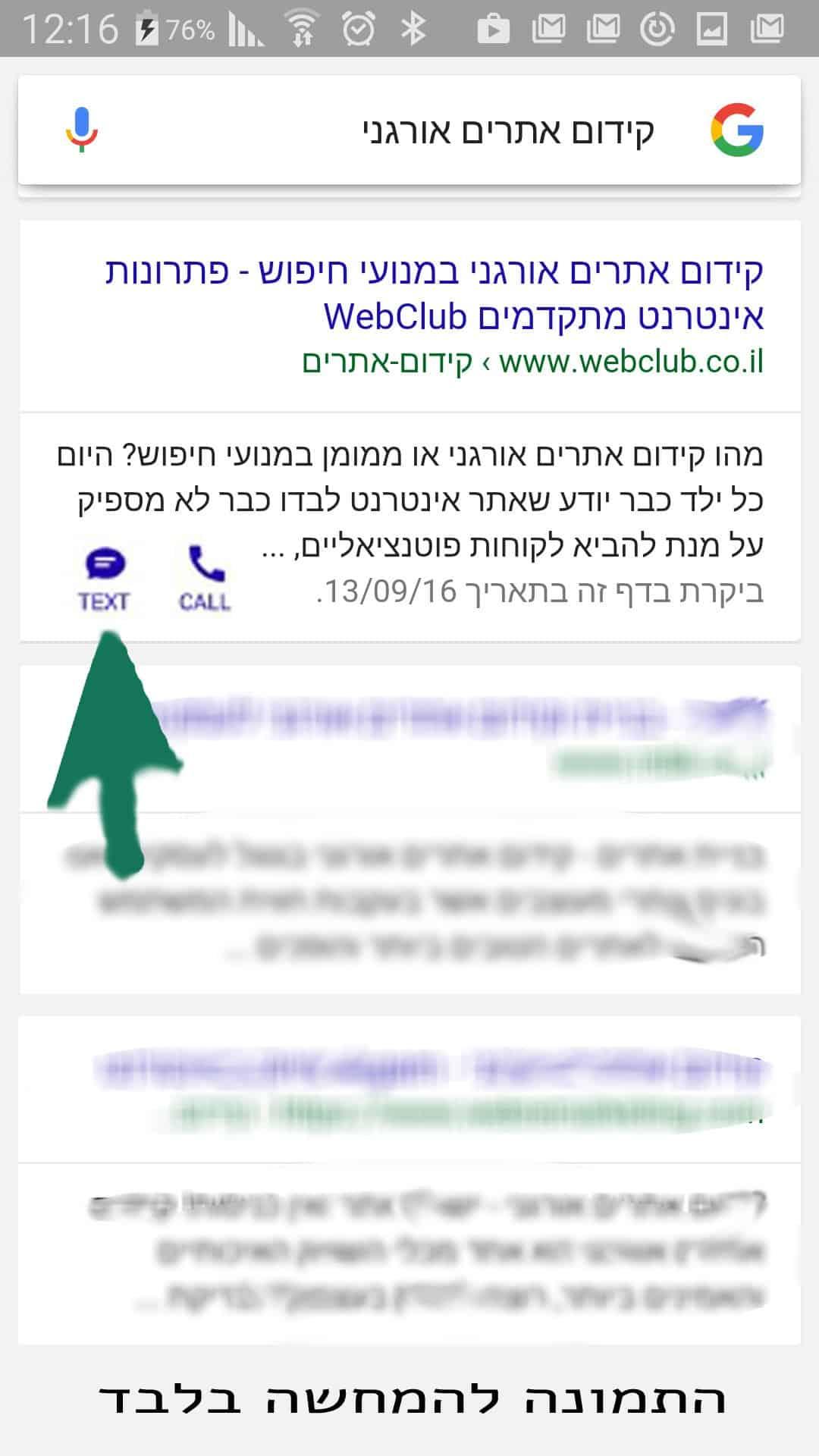 קידום ממומן בגוגל - הודעת טקסט