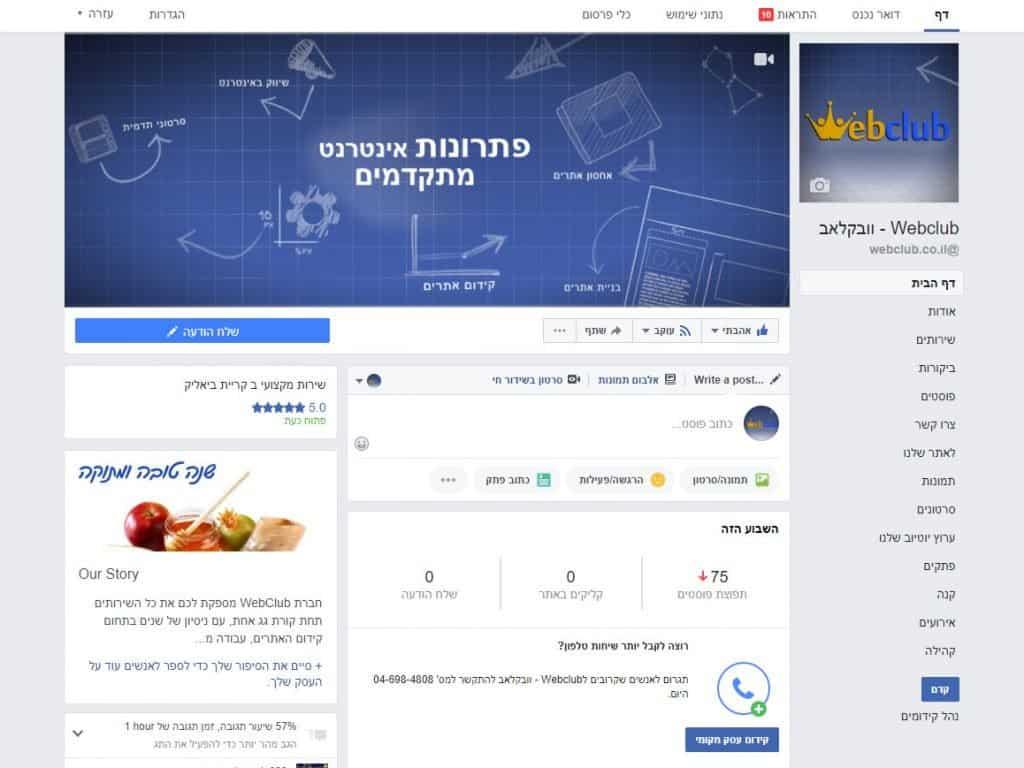 פייסבוק וובקלאב