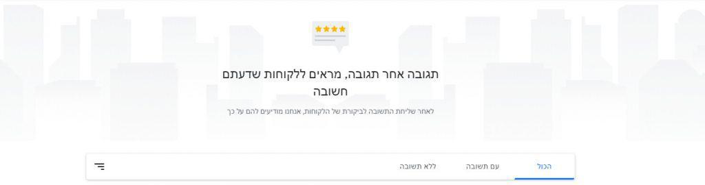 קטגוריית ביקורות גוגל