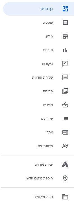 גוגל עסקים תפריט
