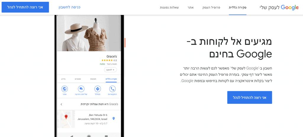 עמוד פתיחה גוגל עסקים