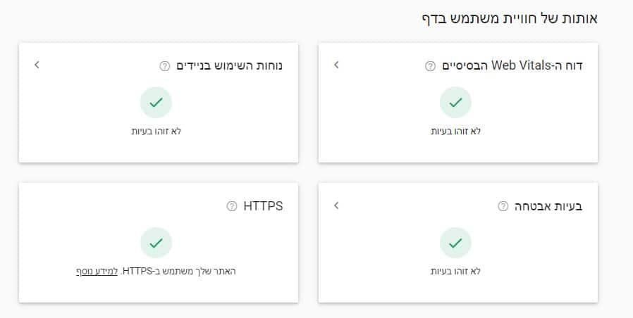 דוחות Core Web Vitals ב search console