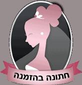 לוגו חתונה בהזמנה