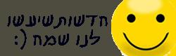 לוגו חדשות שמחות