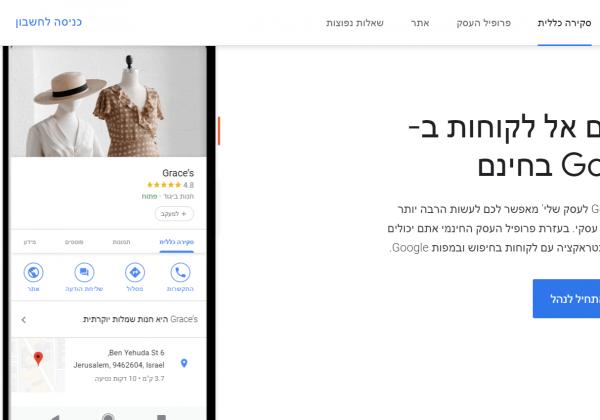 גוגל עסקים – דף עסקי בגוגל, למה כל בעל עסק חייב לפתוח היום כרטיס עסק בגוגל